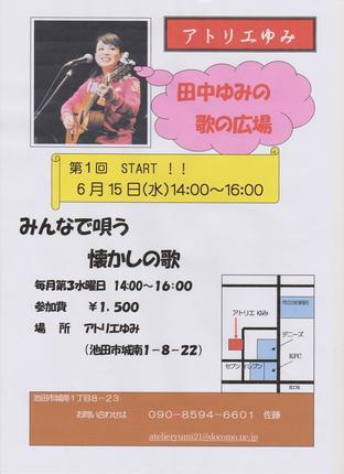 歌の広場 001.jpg