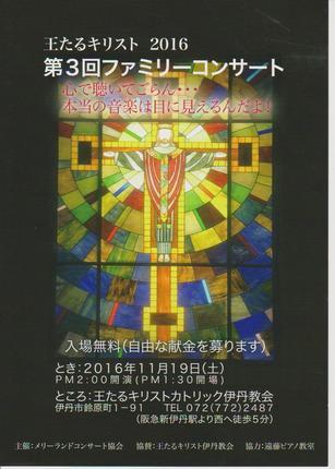 伊丹カトリック教会.jpg