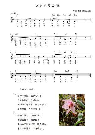 ささゆりの花-C メロディ譜.jpg
